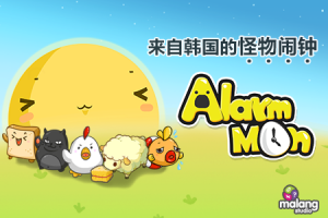 AlarmMonChina1