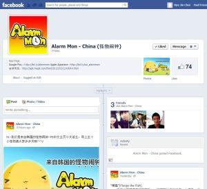 AlarmMonChina2