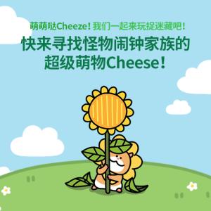 cheeze_S02_sns_Cn