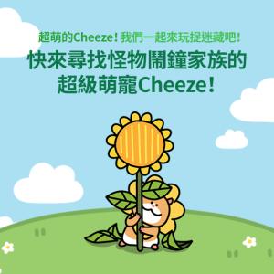 cheeze_S02_sns_Tw