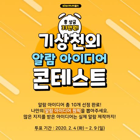 기상천외-알람-아이디어-콘테스트_투표-800x800.png